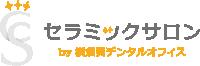 セラミックサロン横須賀歯科医院